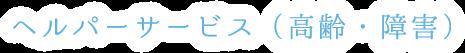 ヘルパーサービス(高齢・障害)