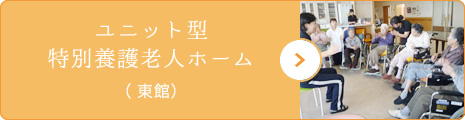 ユニット型特別養護老人ホーム(東館)