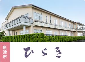 魚津市 ひゞき